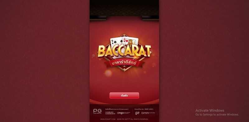 แนะนำเกม baccarat