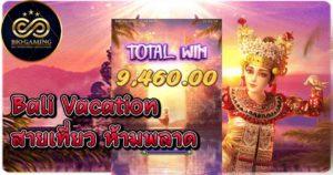 Bali Vacation-biogame