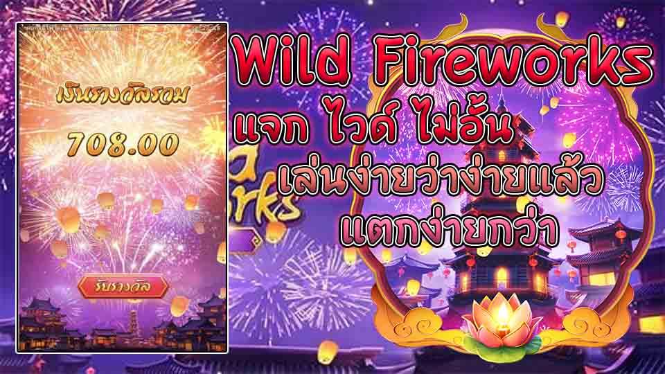 wild firework-biogaming agent