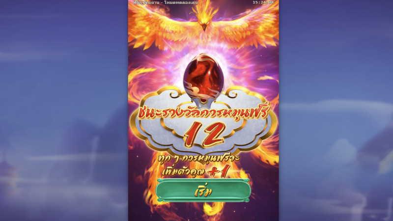 Phoenix-Rises-biogaming agent