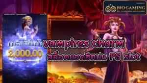 Vampire's Charm
