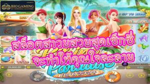 bikini paradise-