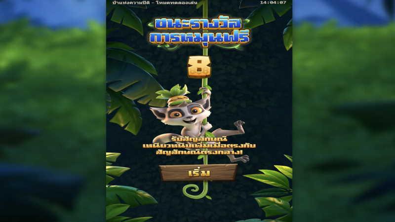 jungle delight-biogame
