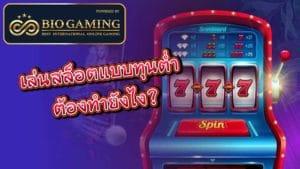 online-gambling-สล็อตออนไลน์