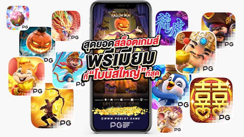 pgslot-game-biogame