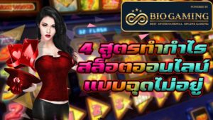 biogaming agent-casino online