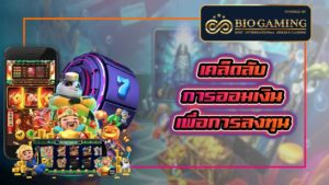 biogaming agent-biogame
