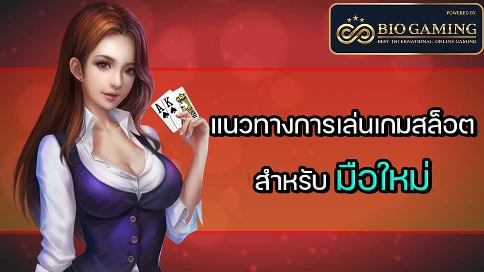 slot online-tricks-biogame