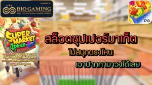 supermarket spree-biogaming